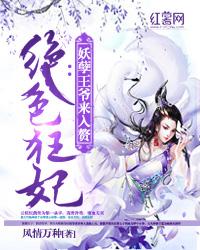 绝色狂妃:妖孽王爷来入赘-花溪小说