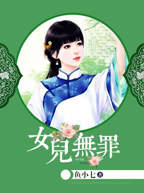 女儿无罪-花溪小说