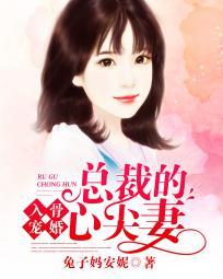 入骨婚宠:总裁的心尖妻-花溪小说