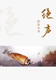 绝声-花溪小说