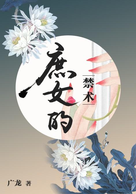 庶女的禁术-花溪小说
