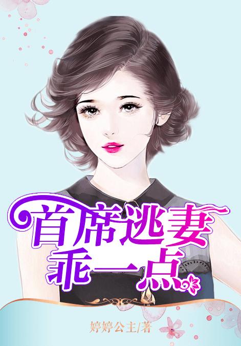 首席逃妻乖一点-花溪小说