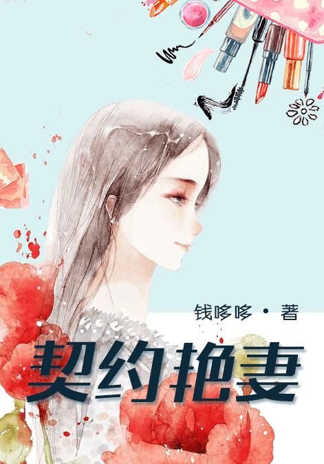 契约艳妻-花溪小说