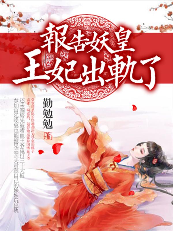 报告妖皇:王妃出轨了-花溪小说