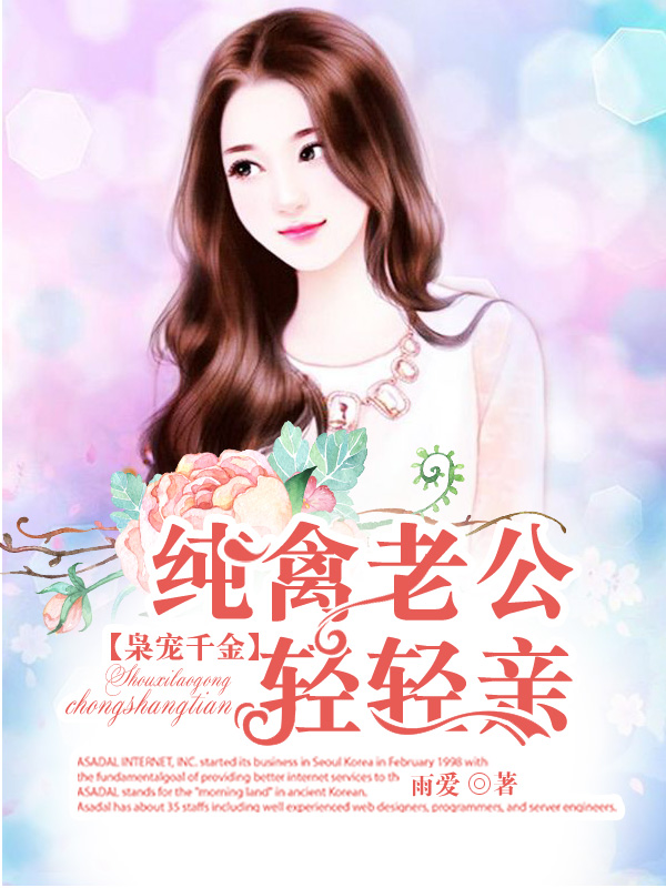 枭宠千金:纯禽老公轻轻亲-花溪小说