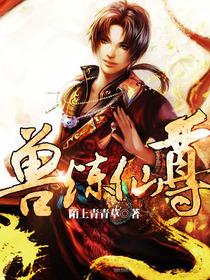 兽炼仙尊-花溪小说