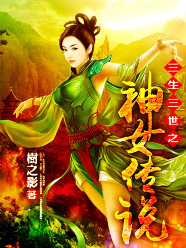 三生三世之神女传说-花溪小说