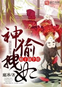 神偷拽妃:娘子偷个娃-花溪小说