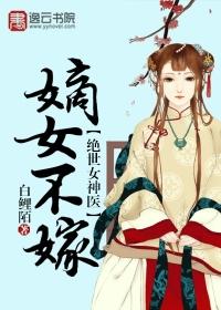绝世女神医:嫡女不嫁-花溪小说