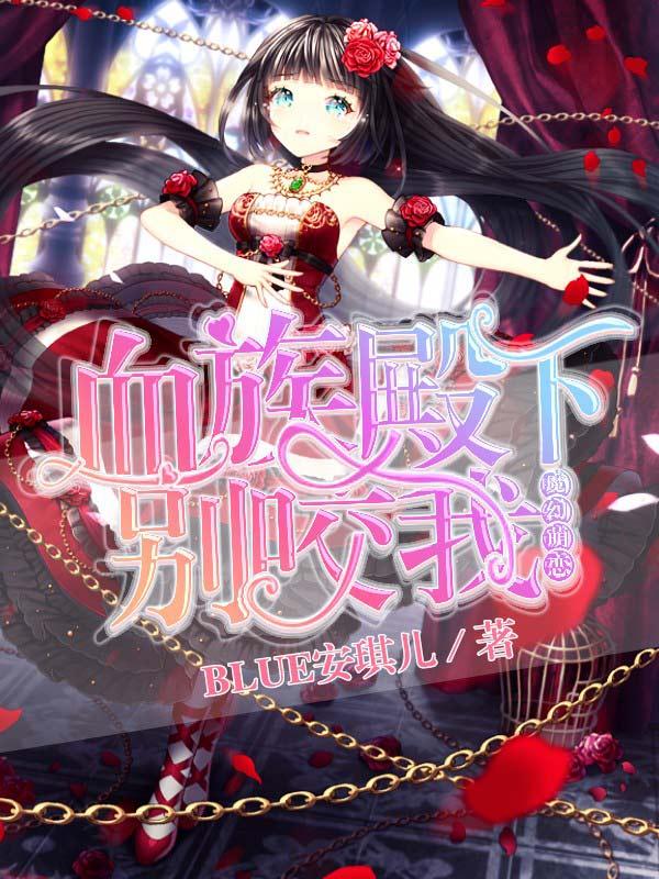 魔幻萌恋:血族殿下,别咬我-花溪小说