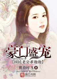 豪门盛宠:国民老公求抱抱-花溪小说