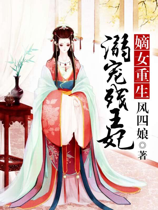 嫡女重生:溺宠残王妃-花溪小说