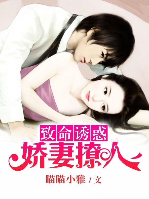 致命诱惑:娇妻撩人-花溪小说
