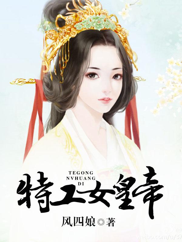 特工女皇帝-花溪小说