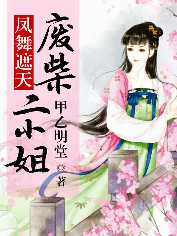 凤舞遮天:废柴二小姐-花溪小说