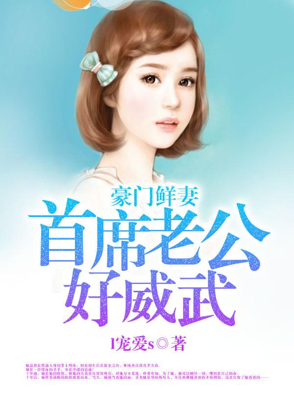 豪门鲜妻:首席老公好威武-花溪小说