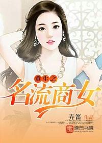 重生之名流商女-花溪小说