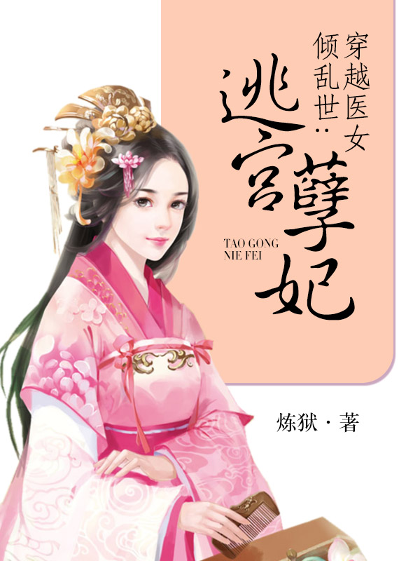 穿越医女倾乱世:逃宫孽妃-花溪小说