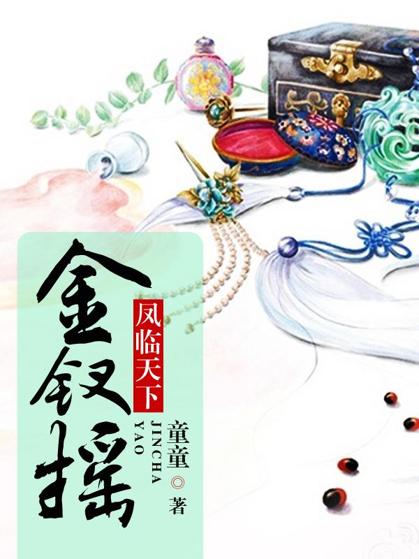 凤临天下:金钗摇-花溪小说
