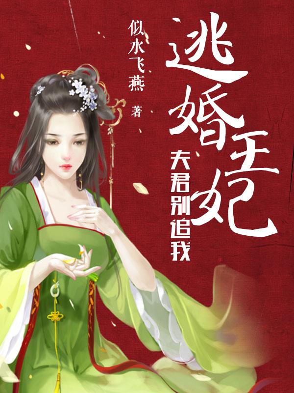 逃婚王妃:夫君别追我-花溪小说