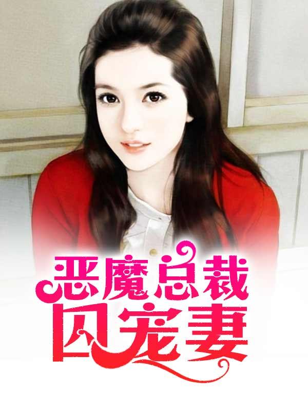 恶魔总裁囚宠妻-花溪小说