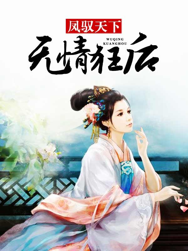 凤驭天下:无情狂后-花溪小说