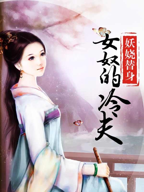 妖娆替身:女奴的冷夫-花溪小说