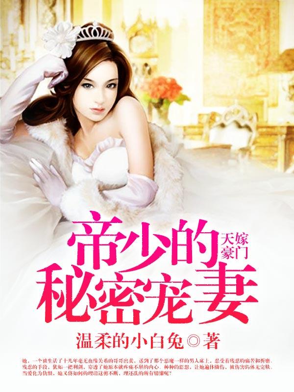 天嫁豪门:帝少的秘密宠妻-花溪小说