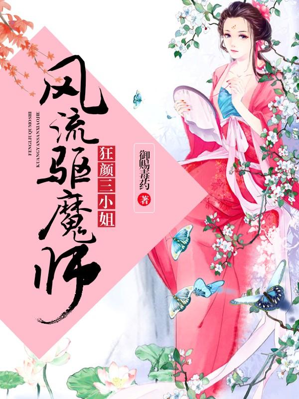 狂颜三小姐:风流驱魔师-花溪小说