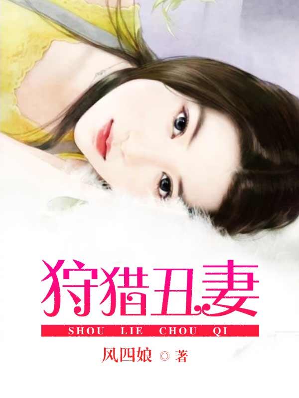 狩猎丑妻-花溪小说