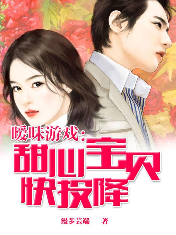 暧昧游戏:甜心宝贝快投降-花溪小说