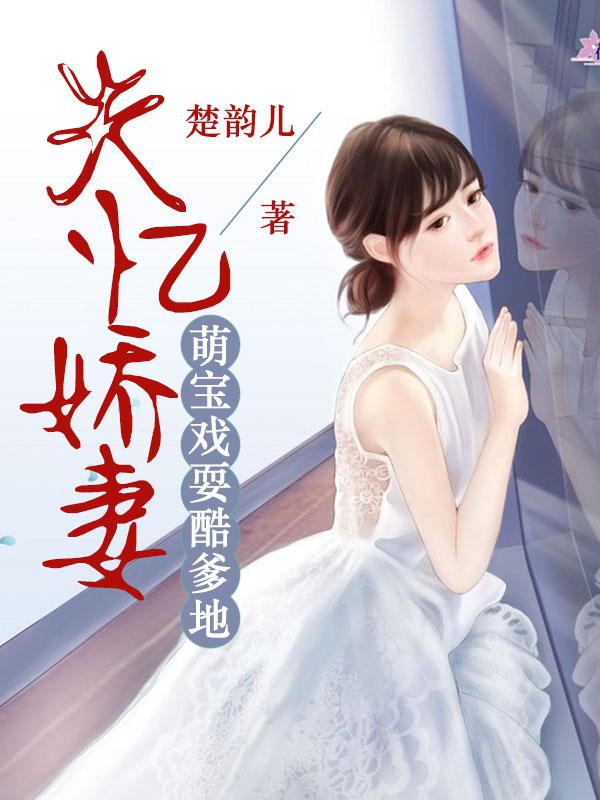 失忆娇妻:萌宝戏耍酷爹地-花溪小说