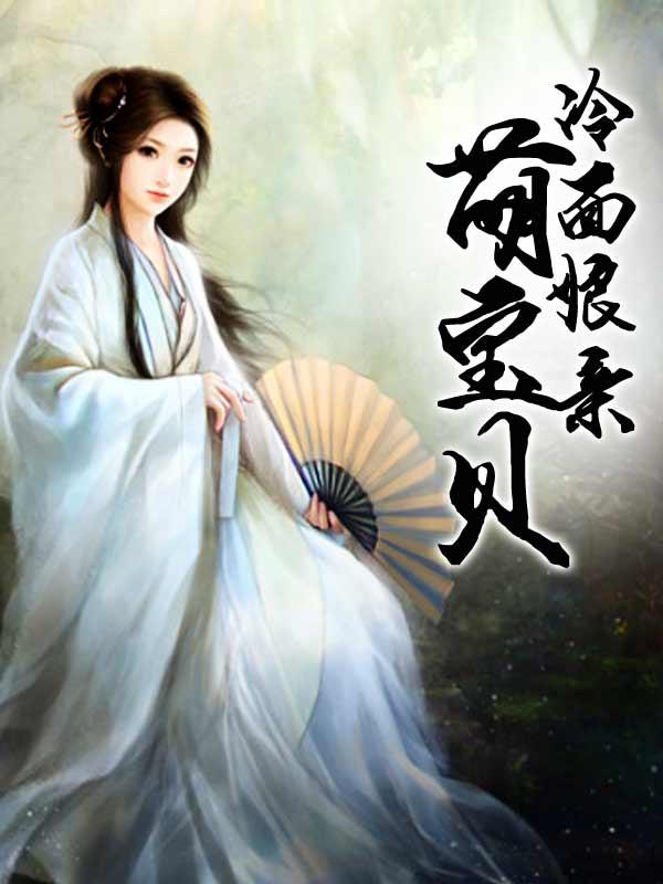 冷面娘亲萌宝贝-花溪小说