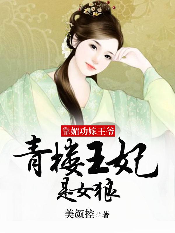 靠媚功嫁王爷:青楼王妃是女狼-花溪小说