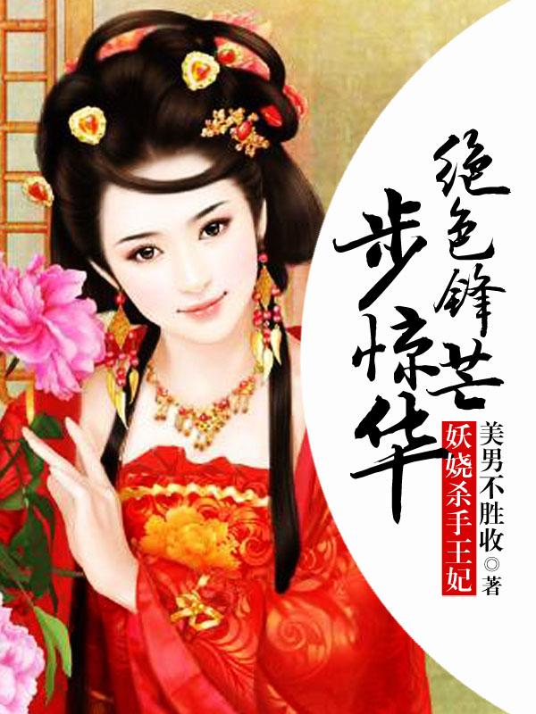妖娆杀手王妃:绝色锋芒步惊华-花溪小说