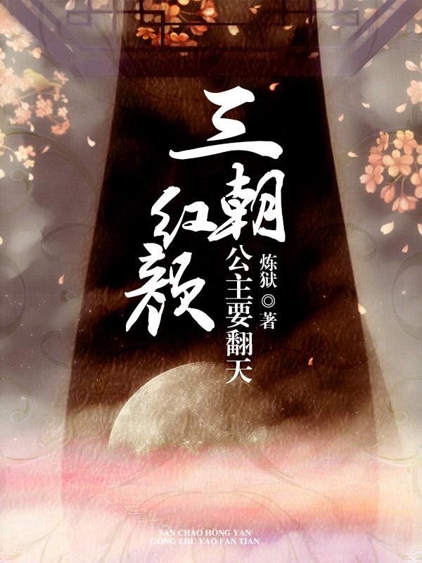 三朝红颜:公主要翻天-花溪小说
