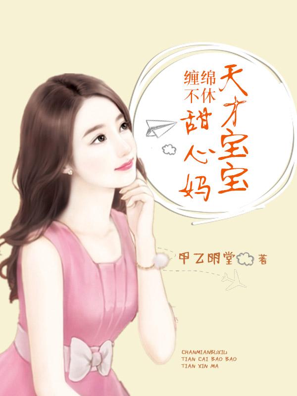 缠绵不休:天才宝宝甜心妈-花溪小说