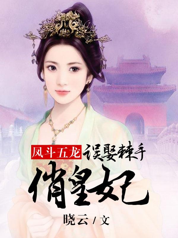 凤斗五龙:误娶棘手俏皇妃-花溪小说