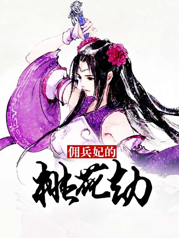 佣兵妃的桃花劫-花溪小说