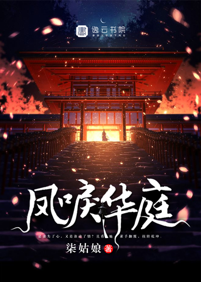 凤唳华庭-花溪小说