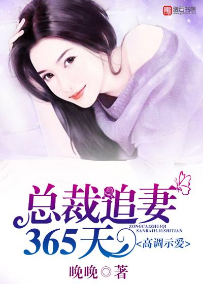 高调示爱,总裁追妻365天-花溪小说
