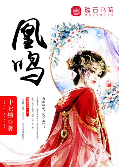 凰鸣-花溪小说