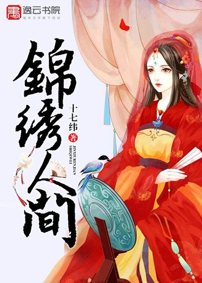 锦绣人间-花溪小说