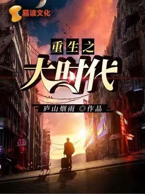 重生之大时代-花溪小说