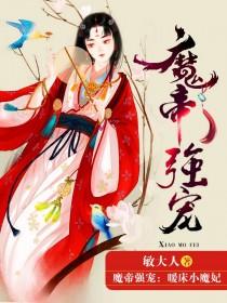 魔帝强宠:暖床小魔妃-花溪小说