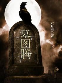 墓图腾-花溪小说