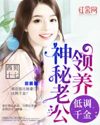 低调千金:领养神秘老公-花溪小说