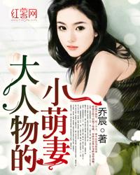 大人物的小萌妻-花溪小说