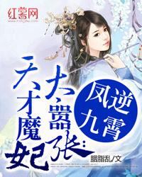 天才魔妃太嚣张:凤逆九霄-花溪小说
