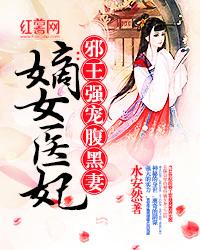 嫡女医妃:邪王强宠腹黑妻-花溪小说